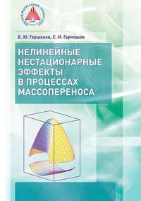 Купить книгу Нелинейные нестационарные эффекты в процессах массопереноса, автора В. Ю. Гершанова