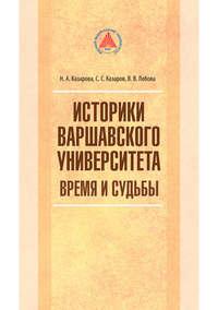 Историки Варшавского университета. Время и судьбы