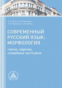 Современный русский язык. Морфология (глагол, наречие, служебные части речи)