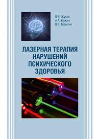 Лазерная терапия нарушений психического здоровья
