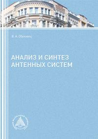 Анализ и синтез антенных систем