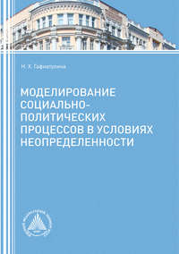 Моделирование социально-политических процессов в условиях неопределенности. Часть 2