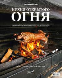Кухня открытого огня: печь, тандыр, мангал, жаровня