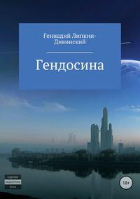 Купить книгу Гендосина, автора Геннадия Яковлевича Липкина-Дивинского
