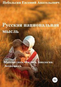 Русская национальная мысль. Математика. Физика. Биология. Экономика