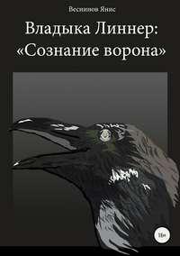 Владыка Линнер: «Сознание Ворона»
