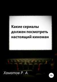 Купить книгу Какие сериалы должен посмотреть настоящий киноман, автора Рината Азатовича Хаматова