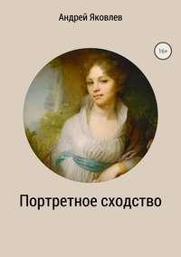 Купить книгу Портретное сходство, автора Андрея Владимировича Яковлева