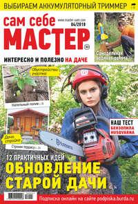 Купить книгу Сам себе мастер №04/2018, автора
