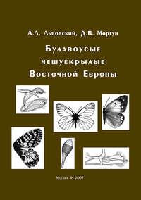 Булавоусые чешуекрылые Восточной Европы