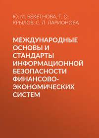 Международные основы и стандарты информационной безопасности финансово-экономических систем