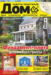 Купить книгу Журнал «Дом» №08/2018, автора