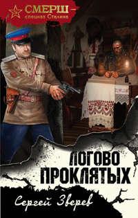 Купить книгу Логово проклятых, автора Сергея Зверева
