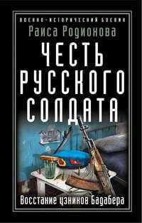 Купить книгу Честь русского солдата. Восстание узников Бадабера, автора