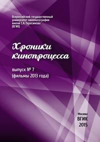 Купить книгу Хроники кинопроцесса. Выпуск № 7 (фильмы 2013 года), автора Коллектива авторов