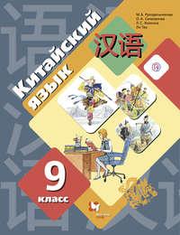 Китайский язык. Второй иностранный язык. 9 класс. Учебное пособие