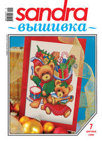 Книга Sandra Вышивка №12/2011 - Автор