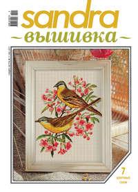 Книга Sandra Вышивка №11/2011 - Автор