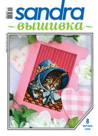 Книга Sandra Вышивка №10/2011 - Автор