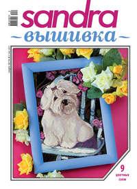 Книга Sandra Вышивка №09/2011 - Автор