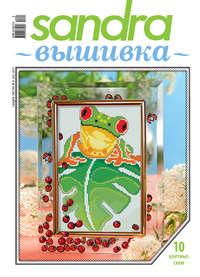 Книга Sandra Вышивка №08/2011 - Автор