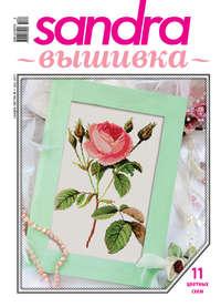 Книга Sandra Вышивка №07/2011 - Автор