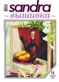 Книга Sandra Вышивка №06/2011 - Автор