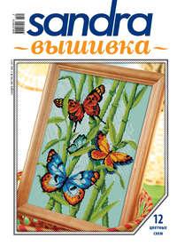 Книга Sandra Вышивка №05/2011 - Автор