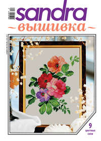 Книга Sandra Вышивка №04/2011 - Автор