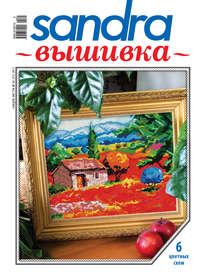 Книга Sandra Вышивка №02/2011 - Автор