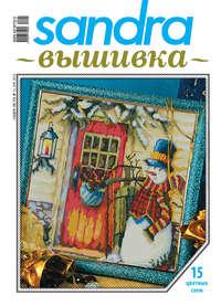 Книга Sandra Вышивка №12/2012 - Автор