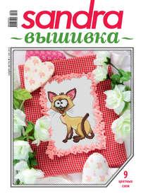 Книга Sandra Вышивка №02/2012 - Автор