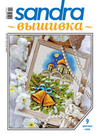 Книга Sandra Вышивка №01/2012 - Автор