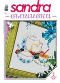 Книга Sandra Вышивка №11/2013 - Автор