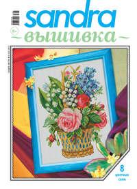 Книга Sandra Вышивка №08/2013 - Автор
