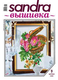 Книга Sandra Вышивка №07/2013 - Автор