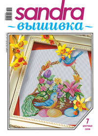 Книга Sandra Вышивка №04/2013 - Автор