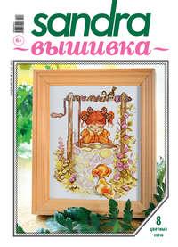 Книга Sandra Вышивка №03/2013 - Автор