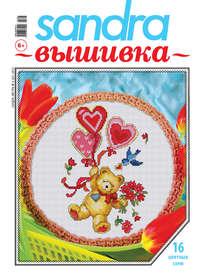 Книга Sandra Вышивка №02/2013 - Автор