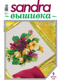 Книга Sandra Вышивка №01/2013 - Автор