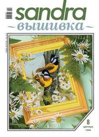 Книга Sandra Вышивка №03/2012 - Автор