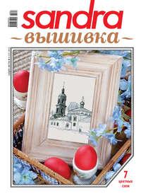 Книга Sandra Вышивка №04/2012 - Автор