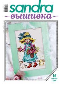 Книга Sandra Вышивка №05/2012 - Автор