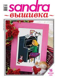 Книга Sandra Вышивка №06/2012 - Автор