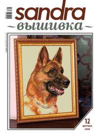Книга Sandra Вышивка №08/2012 - Автор