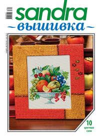 Книга Sandra Вышивка №09/2012 - Автор