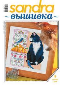 Книга Sandra Вышивка №11/2012 - Автор