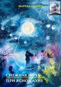 Книга Снежная ночь при ясной луне - Автор Марина Осборн