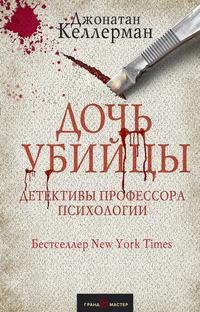 Книга Дочь убийцы - Автор Джонатан Келлерман