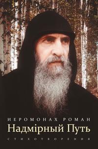 Книга Надмiрный Путь - Автор иеромонах Роман (Матюшин-Правдин)